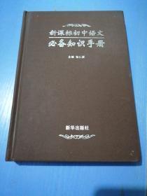 新课标初中语文必备知识手册