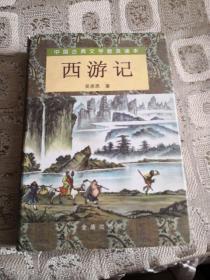 西游记(上下) 硬精装 金盾出版社