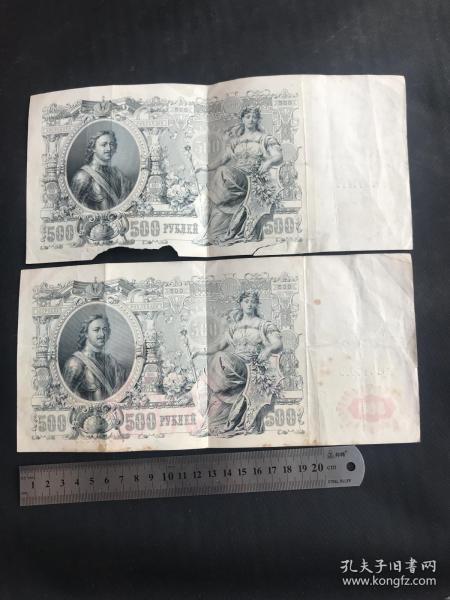 特大票幅俄罗斯纸币沙皇俄国500卢布1912年2张合售