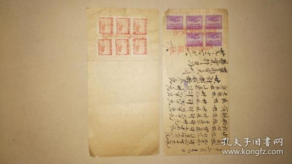 中华民国印花税票 五角五张  一百元六张 详情见图