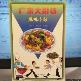 广东大排档.风味小炒(2001年印)