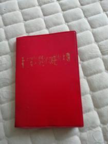 (亲情特惠价) 毛主席是我们心中的红太阳(图片册)
