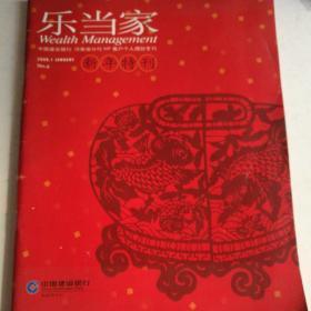 乐当家  新年特刊  中国建设银行河南省分行VIP客户理财专刊