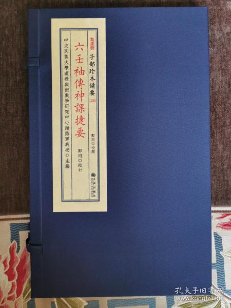 子部珍本备要第239种《六壬袖传神课捷要》