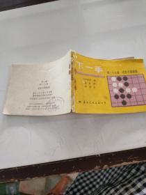 下一手 第三十八册 花形手筋集锦