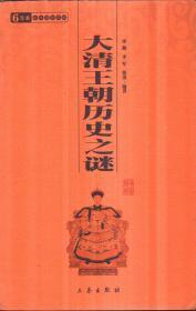 大清王朝历史之谜