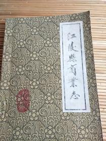 江陵县商业志