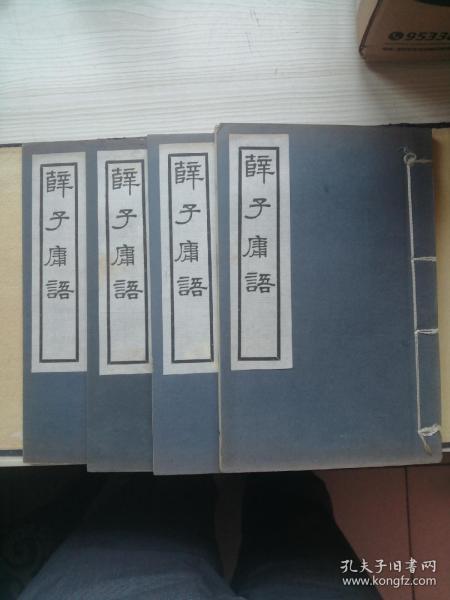 薛子庸语,一函4册全