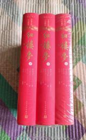 红楼梦(上中下 中国古典小说藏本精装插图本)  精装 全新带塑封  现货  品好 出售的是有塑封的!!!