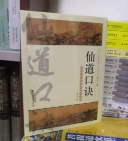 仙道口诀:道教内丹学修炼秘诀典籍