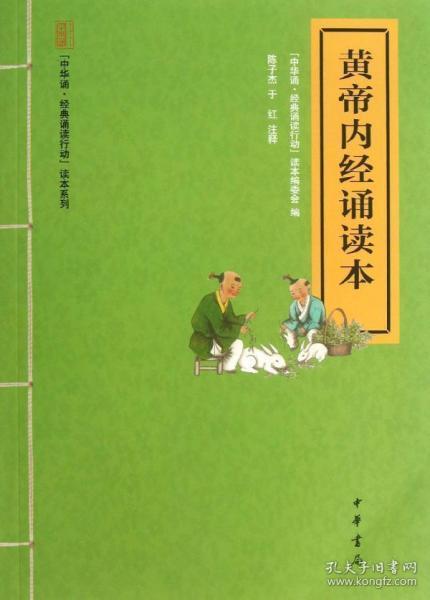 聊斋志异(全四册)