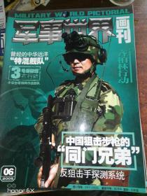 军事世界画刊2005年第6期J