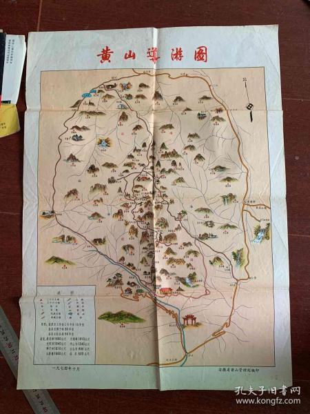 黄山导游图