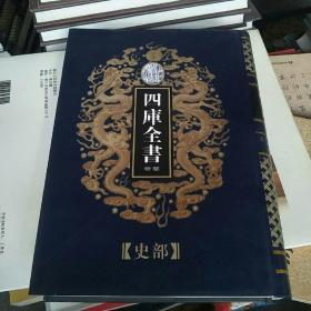 乾隆御览四库全书荟要(42)
