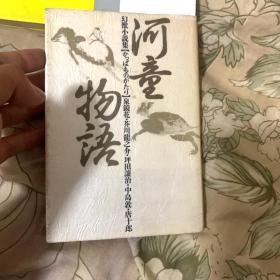 日文原版  河童物语  泉镜花  芥川龙之介  唐十郎