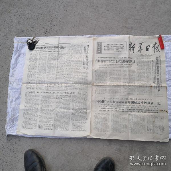 1967年6月29日新华日报(4开1一4版)