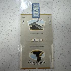 烟标-庐山牌香烟(拆包标)
