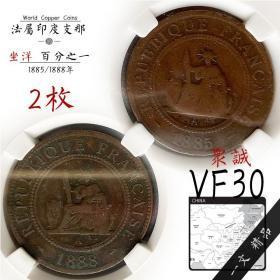 2枚 评级币法属印支安南早期越南交趾1885年1分坐洋百分之一铜币