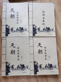 天朝游资战争史(全三册)+总舵主本纪 四册合售 (有作者钤印