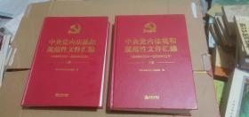 中央党内法规和规范性文件汇编(1949年10月-2016年12月)(上下,全二册)