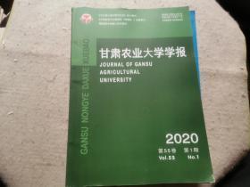 甘肃农业大学学报 2020.1