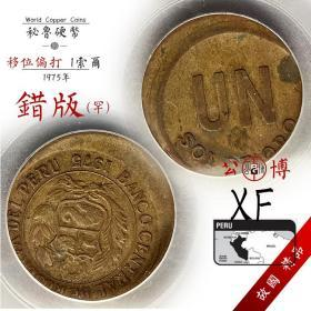 公博评级币XF 秘鲁铜币 1975年硬币 错版币巨移位偏打 外国钱币罕