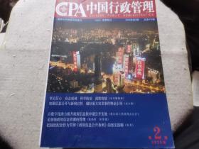 CPA中国行政管理 2020.2