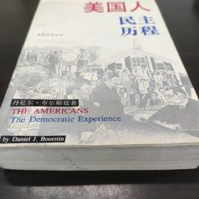 美国人民主历程