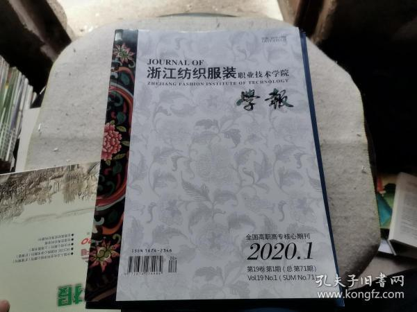 浙江纺织服装职业技术学校学报 2020.1