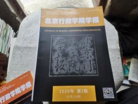 北京行政学院学报 2020.2