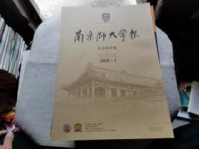 南京师大学报 社会科学版 2020.1
