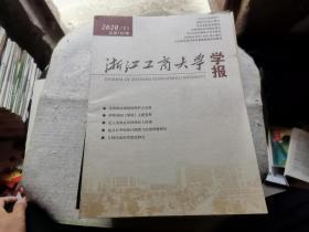 浙江工商大学学报 2020.1