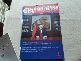 CPA中国行政管理 2020.1