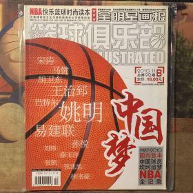 篮球俱乐部 全明星画报 2011年第11月 B 总第92期 中国梦 仅供交流,收藏不卖,书贩子自行绕道