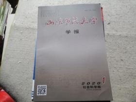 山东师范大学学报 社会科学版 2020.1