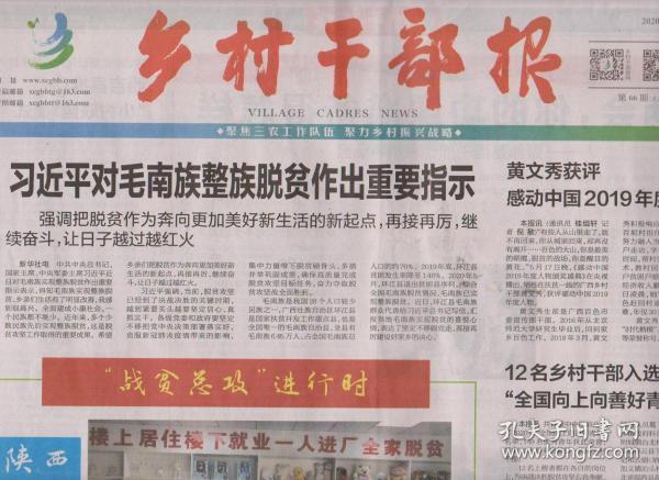 2020年5月22日  乡村干部报   黄文秀获评感动中国2019年度人物   对毛南族实现整族脱贫作出重要指示强调 把脱贫作为奔向更加美好新生活的新起点再接再厉即系奋斗让日子越过越红火
