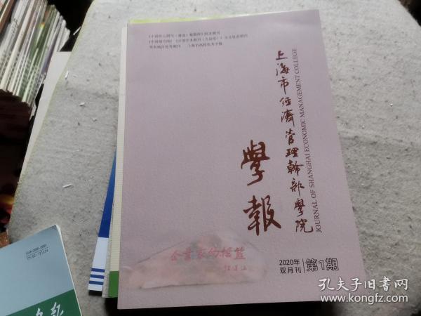 上海市经济管理干部学院学报 2020.1