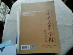 长安大学学报 社会科学版 2020.1