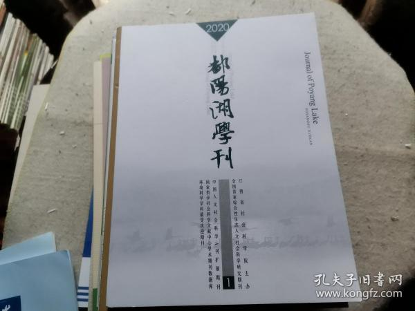 鄱阳湖学刊 2020.1