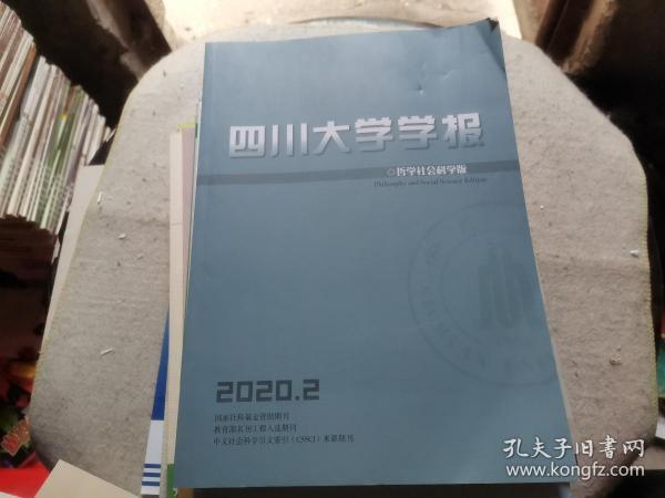 四川大学学报 哲学社会科学版 2020.2