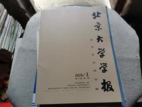 北京大学学报 哲学社会科学版 2020.1