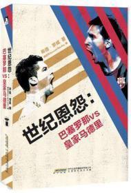 世纪恩怨:巴塞罗那vs皇家马德里