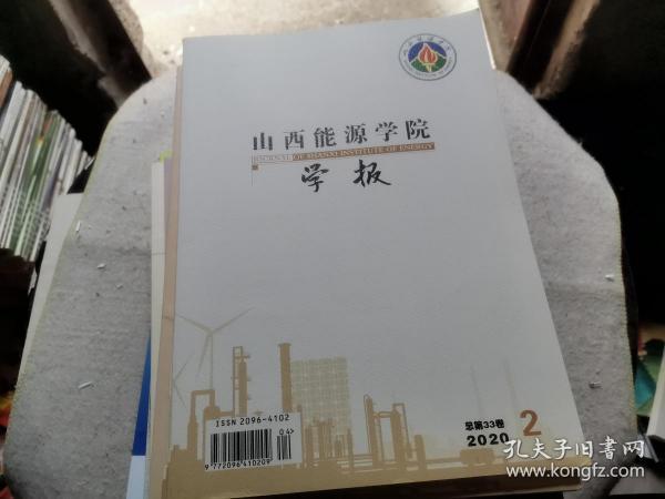 山西能源学院学报 2020.2