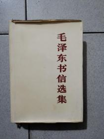毛泽东书信选集(精装)