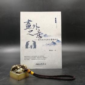 台湾三民版   邢义田《画外之意:汉代孔子见老子画像研究》(锁线胶钉)