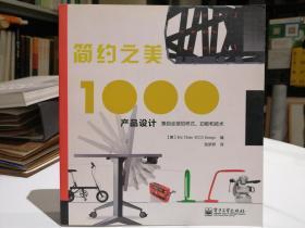 简约之美:1000产品设计