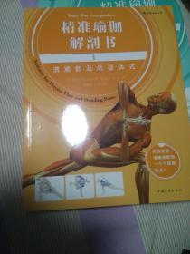精准瑜伽解剖书1(流瑜伽及站姿体式)&精准瑜伽解剖书2(身体前弯及髋关节伸展体式)