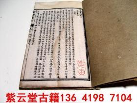【清】官员要规文献(官乡要则)卷2  #4997