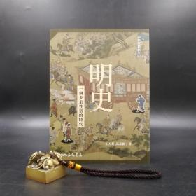 台湾三民版    王天有、高寿仙《明史:一个多重性格的时代(二版)》(锁线胶订)