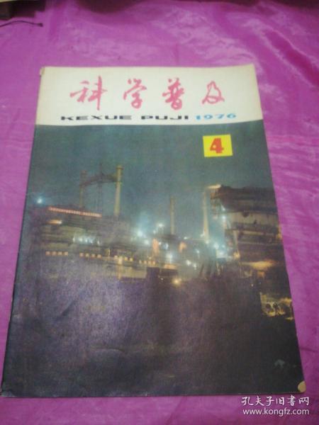科学普及1976.4